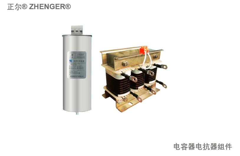 电容器电抗器组件