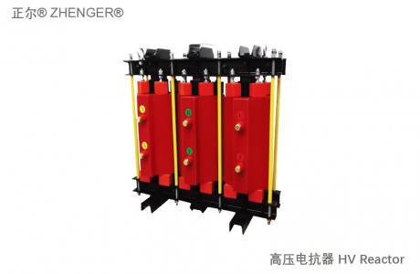 高压串联电抗器 HV Reactor